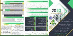 المؤتمر العلمي الثامن عربي